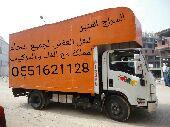 شركة نقل عفش لجميع أنحاء المملكة
