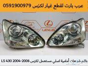 شمعة لكزس اصلي مستعمل LS 430 2004 2006