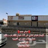 للإيجار معرض حي العزيزيه المحل ب 18الف السنه