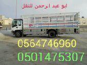ابو عبد الرحمن للنقل