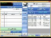 برنامج محاسبة كاشير