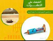 مكافحة حشرات رش مبيدات للدفان عزل خزانات أسطح