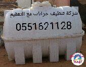 شركة تنظيف خزانات بالمدينة المنورة مع التعقيم
