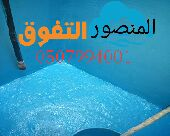 شركة عزل خزانات بالمدينة المنورة عزل خزانات