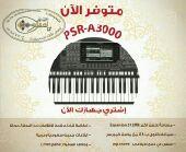 اورج ( اورق ) ياماها PSR-A3000 للبيع