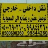 نقل من الكويت الى السعودية