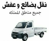 دينه نقل عفش الرياض وانيت توصيل بعمال أو بدون