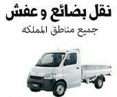 دباب نقل وانيت نقل دينه نقل عفش بعمال وبدون