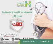 بطاقة الرعاية الصحية  nخصومات طبيه ب 149ريال