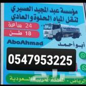 وايت ماء احياء جنوب الرياض