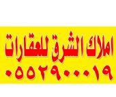 أراضي للبيع في مخططات شرق الرياض