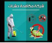 شركة مكافحة حشرات تنظيف خزانات كنب سجاد شقق