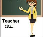 معلمة انجلش خصوصي جدة