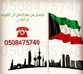 توصيل الى الكويت