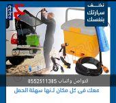 خصم على مضخة المياة لغسيل السيارات  لفتره محد