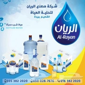 مياه الريان فرع المدينة المنورة بسعر الجملة