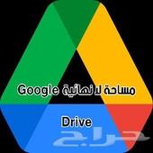 مساحة 5TB جوجل درايف google drive