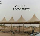 مظلات وسواتر وبرجولات الخميس وابها