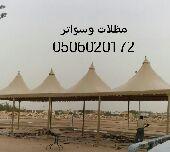 مظلات وسواتر الخميس وابها