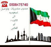 توصيل الى الكويت او العكس
