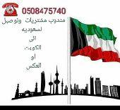 توصيل من الحفر الى الكويت