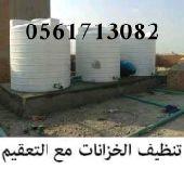 تنظيف خزانات شقق مساجد كنب  بالمدينة المنورة