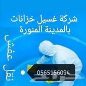 غسيل خزانات بالمدينة المنورة 0560770242