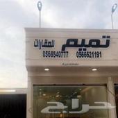 مكتب تميم للاستثمار العقاري