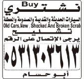 سيارات مصدومة