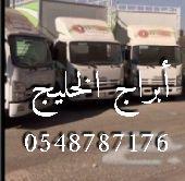 مؤسسة أبراج الخليج لنقل عفش جدة وشحن الدولي