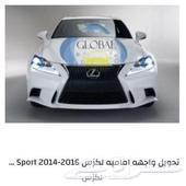 تحويل واجهه اماميه لكزس ISF Sport 2014-2016