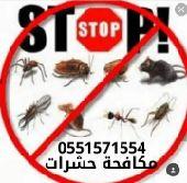 شركة تنظيف خزانات مكافحة حشرات غسيل خزانات