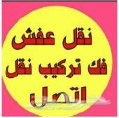 نقل عفش بالمدينة خصم25 من شركة نقل عفش