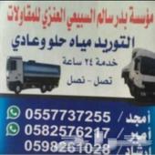 وايت ماء غرب  جنوب-الرياض