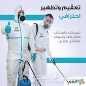 شركة رش مبيدات ومكافحة حشرات وتعقيم بتبوك