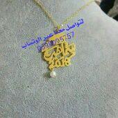 متجر ام عواطف لنحت الاسماء
