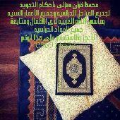 محفظ قرآن منزلى بالمدينه المنوره