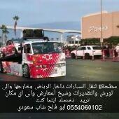 سطحه غرب الرياض 24 ساعه