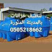 تنظيف خزانات شقق مسابح منازل رش حشرات بالمدين
