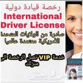 رخصة القيادة الدولية