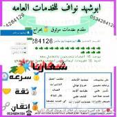 حارس  سوداني راتب1500محاسب حارس استراحه