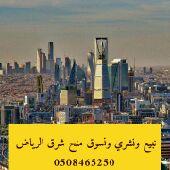 أرض للبيع في مخطط شرق الرياض