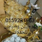 مباشرين قهوة بجدة 0559231963