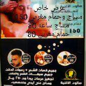 مساج وحمام مغربي حي امير فوز الجنوبي