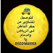 توصيل مشاوير الكويت