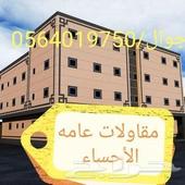 مضلات وسواتر الأحساء جوال  0564019750