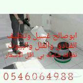 ابو صالح للتنظيف