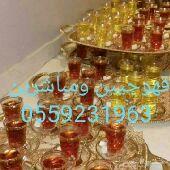 قهوجي ومباشرين في جدة 0559231963