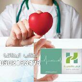 بطاقةالرعاية الصحيةوخصومات طبيه تصل 80بالمائة