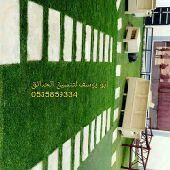 منسق حدائق ابو يوسف شلالات نوافير 0535859334